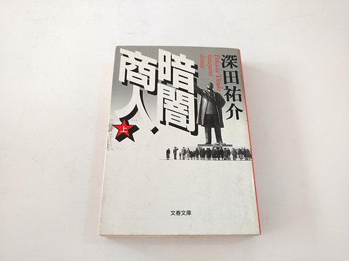 """Libro """"Kurayami Shonin"""" japonés"""