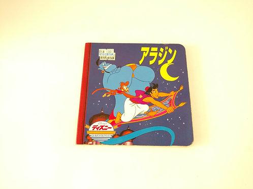 "Cuento ""Aladin"" japonés"