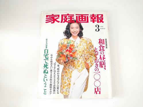 Revista de modas japonesa
