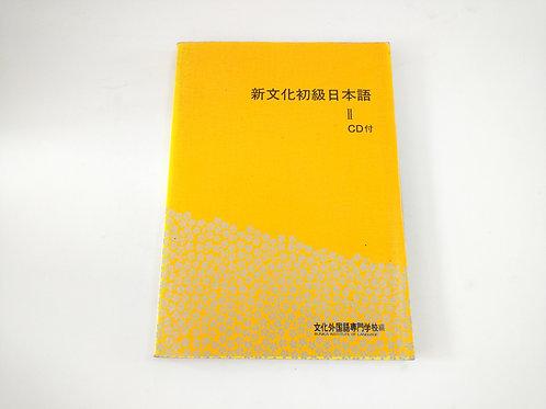 Libro nueva cultura nivel básico 2 japonés