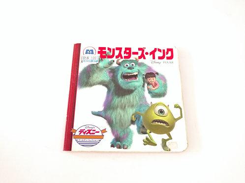"""Cuento """"monsters Inc"""" japonés"""
