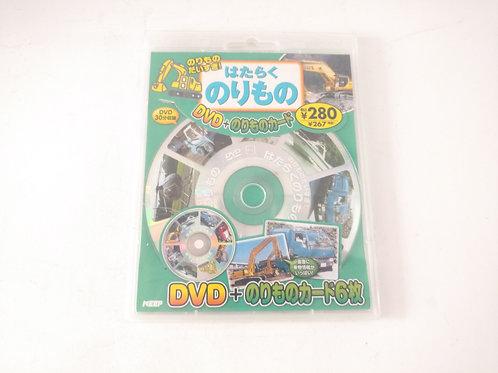 DVD vocabulario maquinaria
