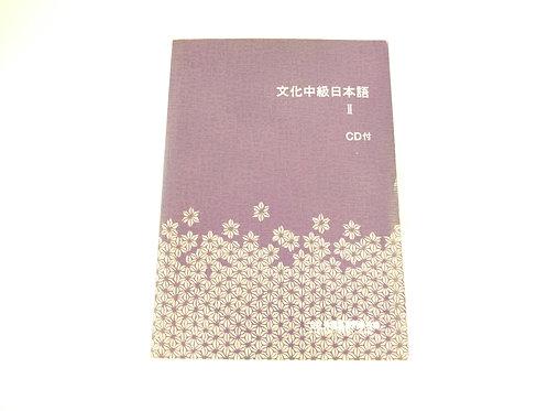 Libro  cultura nivel intermedio 2 japonés