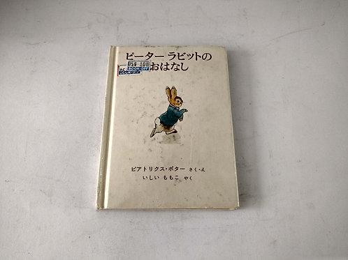 """Cuento """"Petter el conejo"""" japonés"""