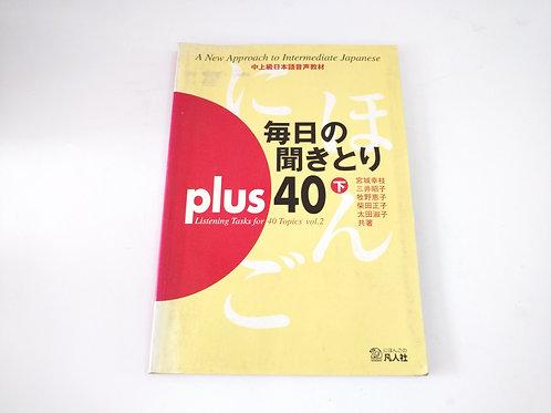 Libro de 40 temas de escucha en japonés