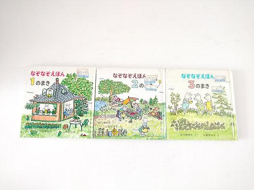 Libro de enigmas 1, 2 y 3