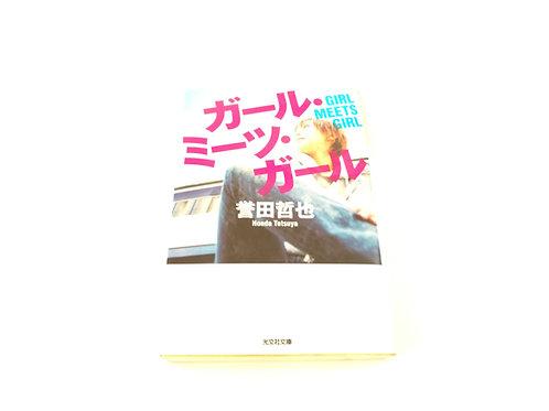 "Libro ""Chica Miitsu Chica"" japonés"