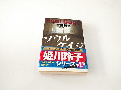 """Libro """"Soul Cage"""" japonés"""