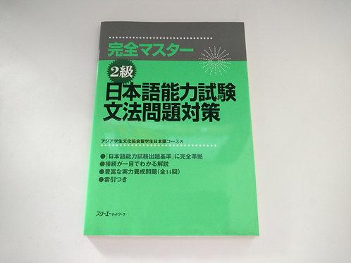 Libro de preparación JLPT gramática