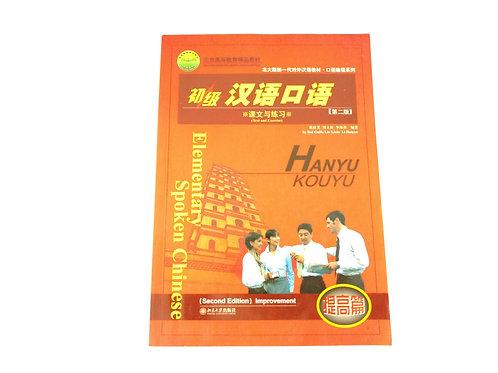 Libro de dialogo básico chino