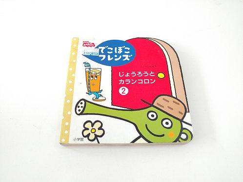 """Cuento """"Pareja dispareja 3"""" japonés"""