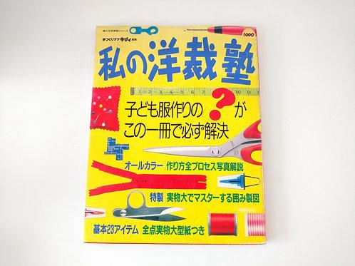 Revista de costura japonesa