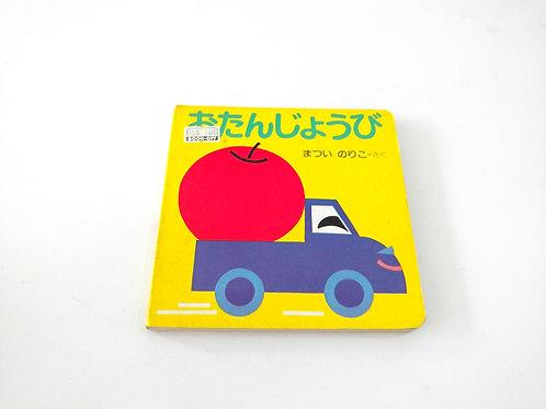 """Cuento """"Cumpleaños"""" japonés"""