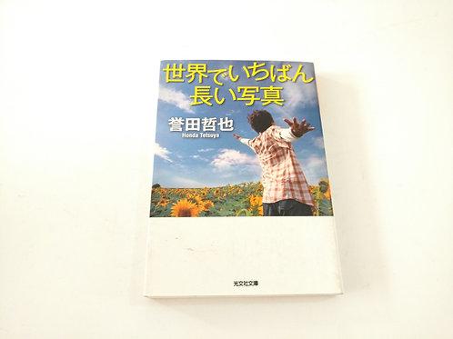 """Libro """"La fotografía mas larga del mundo"""" japonés"""