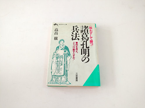 "Libro ""Arte de la guerra  de Shogatsu Hiroaki"" Japonés"