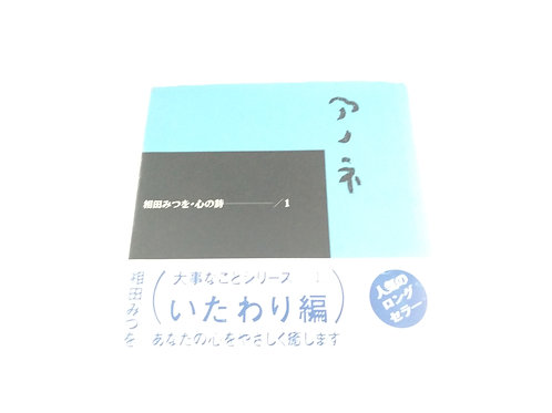 """Libro """"pensamientos del corazón"""" Japonés"""