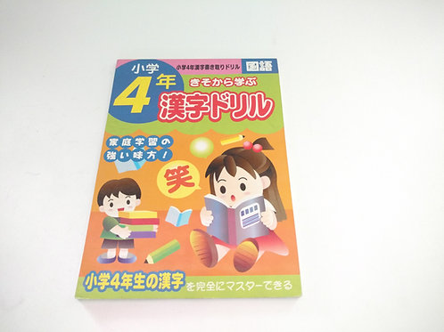 Libro para aprendizaje de kanji #4