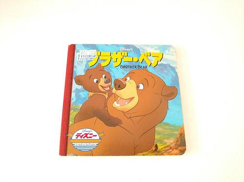 "Cuento ""Brother bear"" japonés"