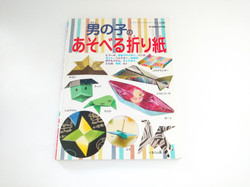 Libro origami juguetes para niños