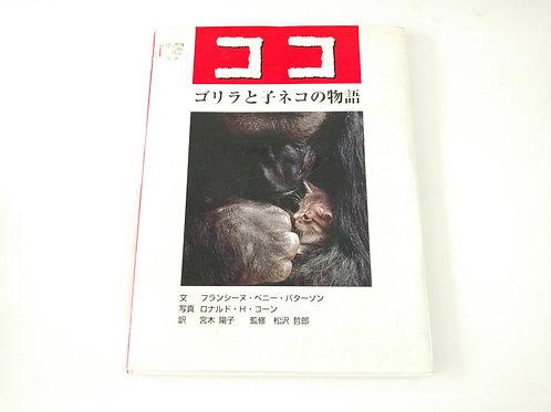 Libro sobre el Gorila COCO japonés