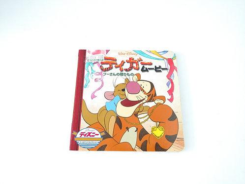 """Cuento """"Tiger movie"""" japonés"""