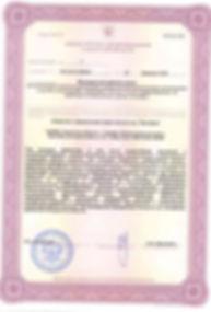 Лицензия 2 н.jpg