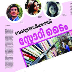Featured in Mathrubhooma newspaper June