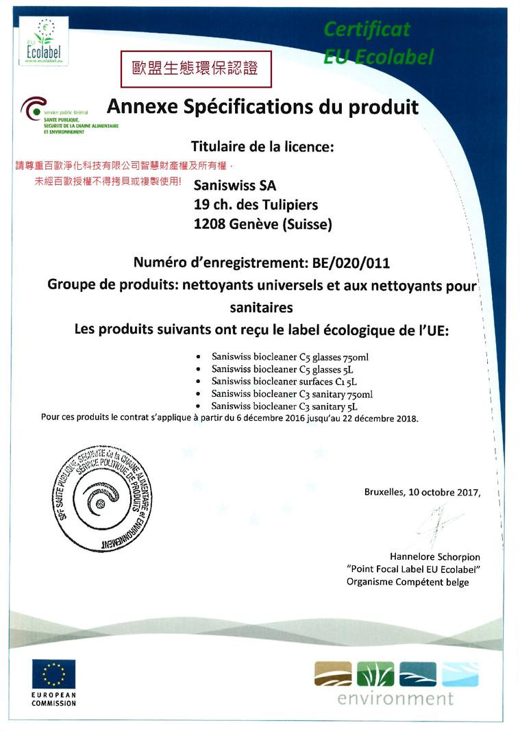 歐盟生態環保認證