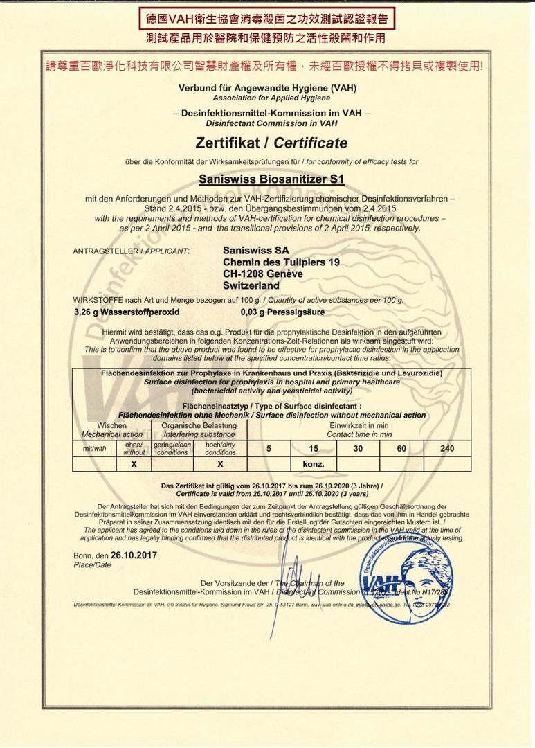 德國VAH衛生協會消毒殺菌之功效測試認證