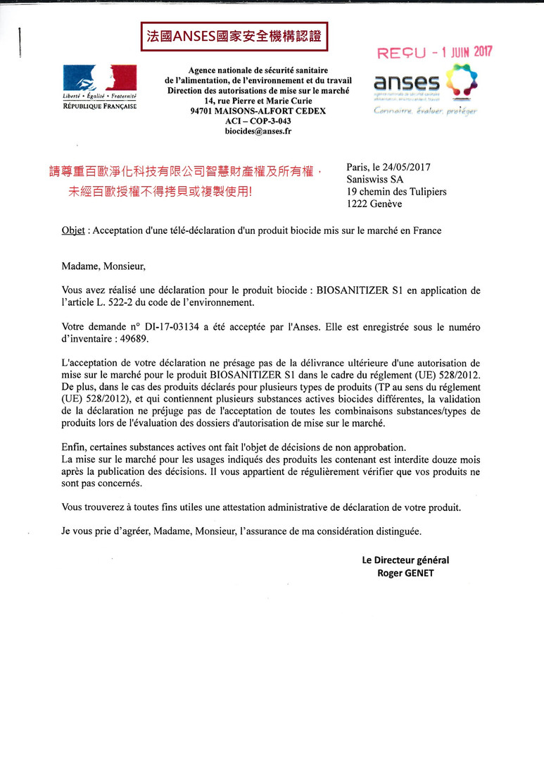 法國ANSES國家安全機構認證
