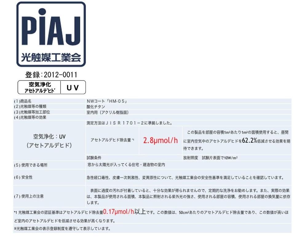 PiAJ日本光觸媒工會認證.jpg