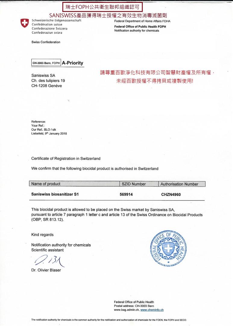 瑞士FOPH公共衛生聯邦組織認可