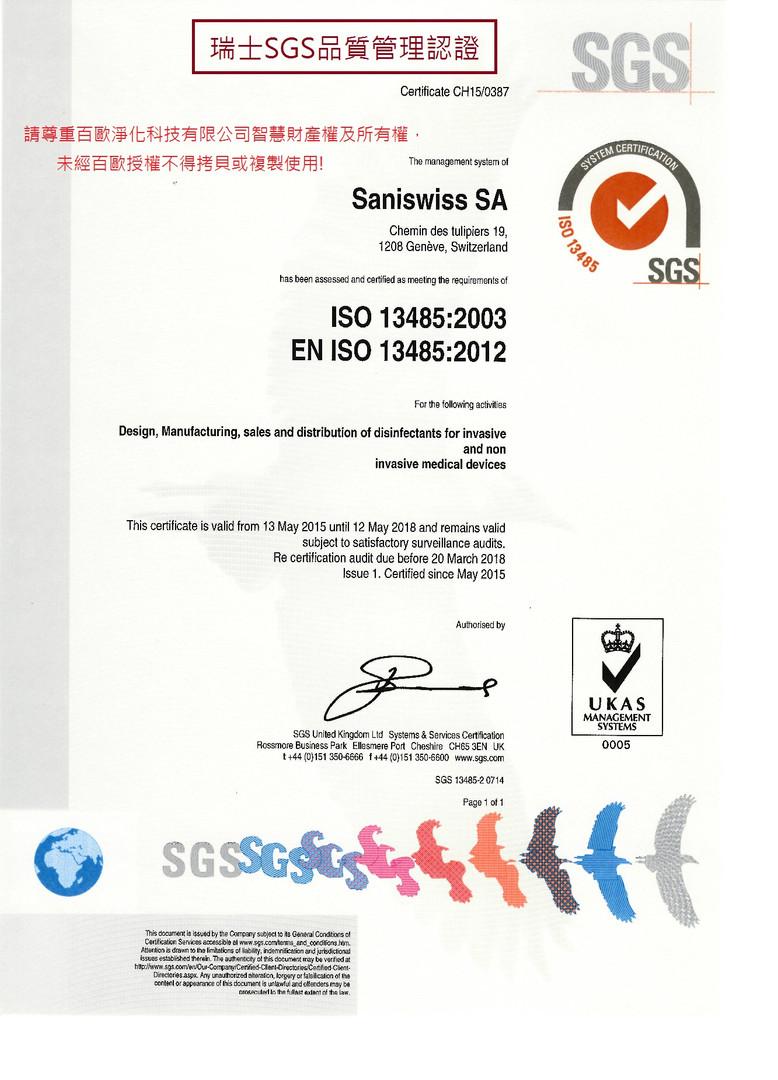 瑞士SGS品質管理認證