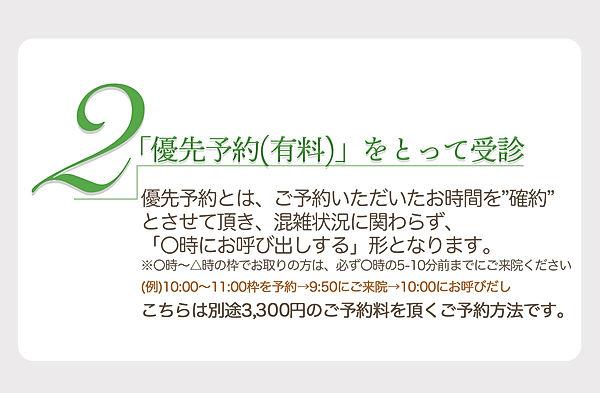 受診方法2.jpg
