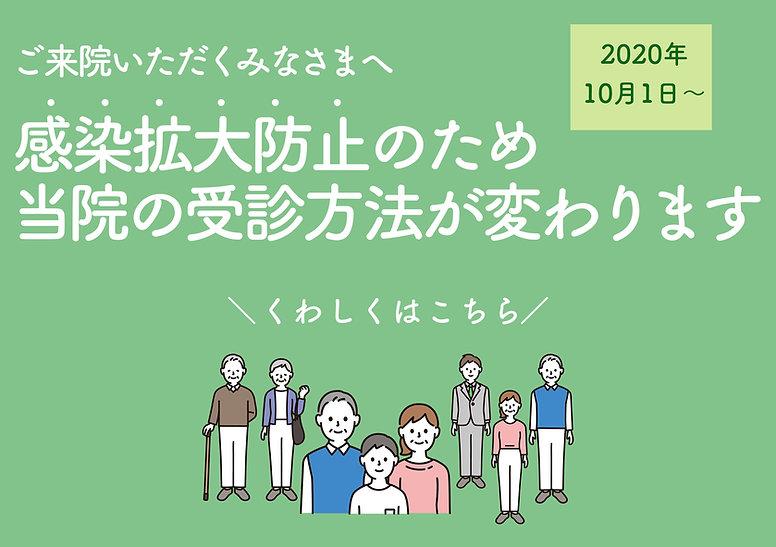 受診方法お知らせ.jpg