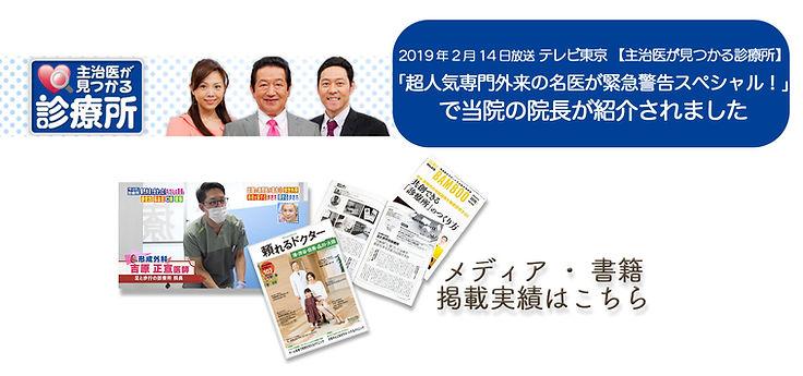 メディア掲載実績.jpg