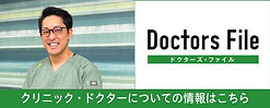 ドクターズファイルバナー.jpg