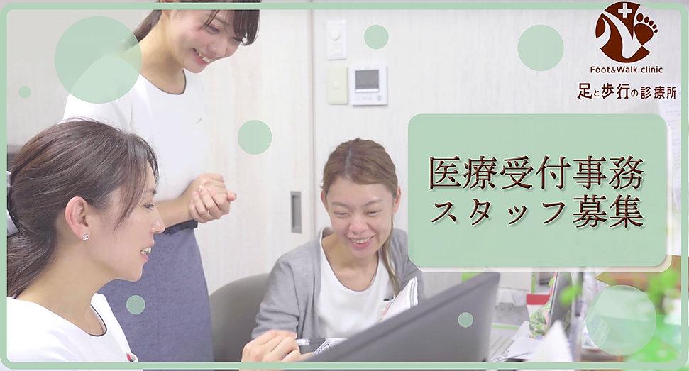 スタッフ募集トップ.jpg