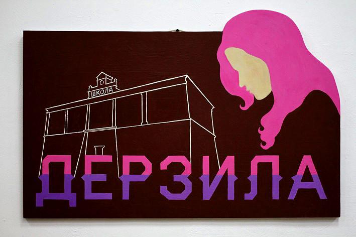 Данита Пушкарева. «Дерзила»