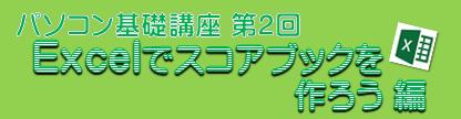 【花巻星が丘校】4月お楽しみ講座のお知らせ