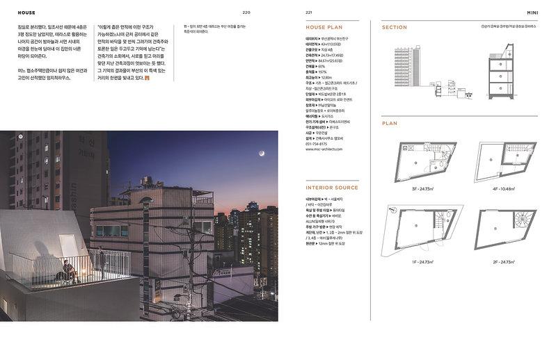 (p216-221)부산전포동협소주택_moc건축_페이지_3.jpg