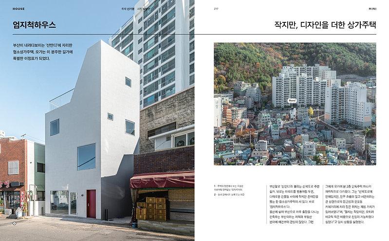 (p216-221)부산전포동협소주택_moc건축_페이지_1.jpg