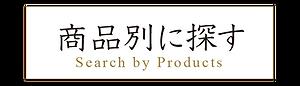 a_1_商品別a_アートボード 1.png
