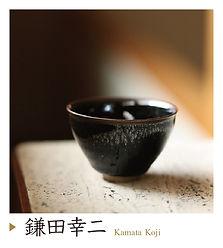 c_18_kamata_アートボード 1.jpg