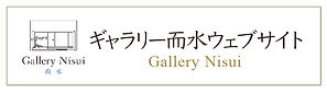 a_1_ニスイwebサイトへ_アートボード 1.jpg