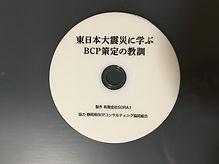 BCP策定の教訓 盤面.JPG