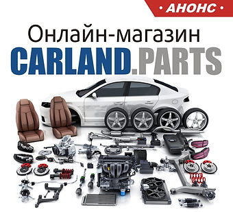 carlandparts1.jpg
