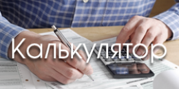 http://www.smartcalc.ru/