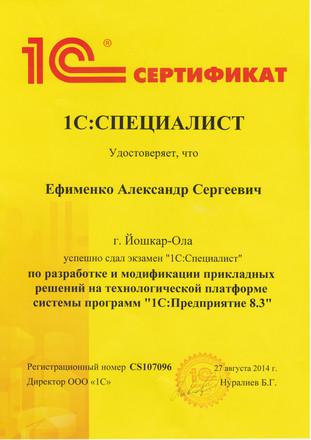 Специалист 8.3.jpg