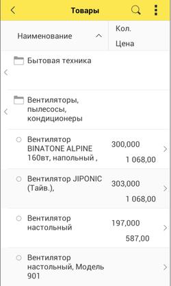 Список товары